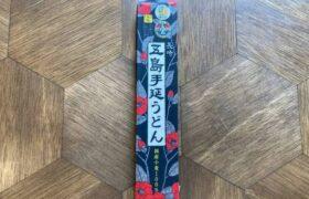 <b>F-60 cafebar Cony&Toad</b><br>長崎県特産五島手延べうどん乾麺